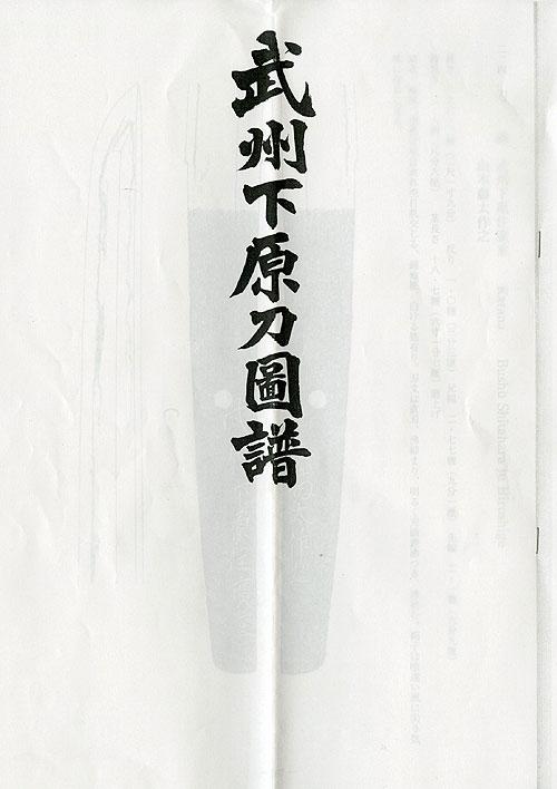 日本刀 武州下原住広重
