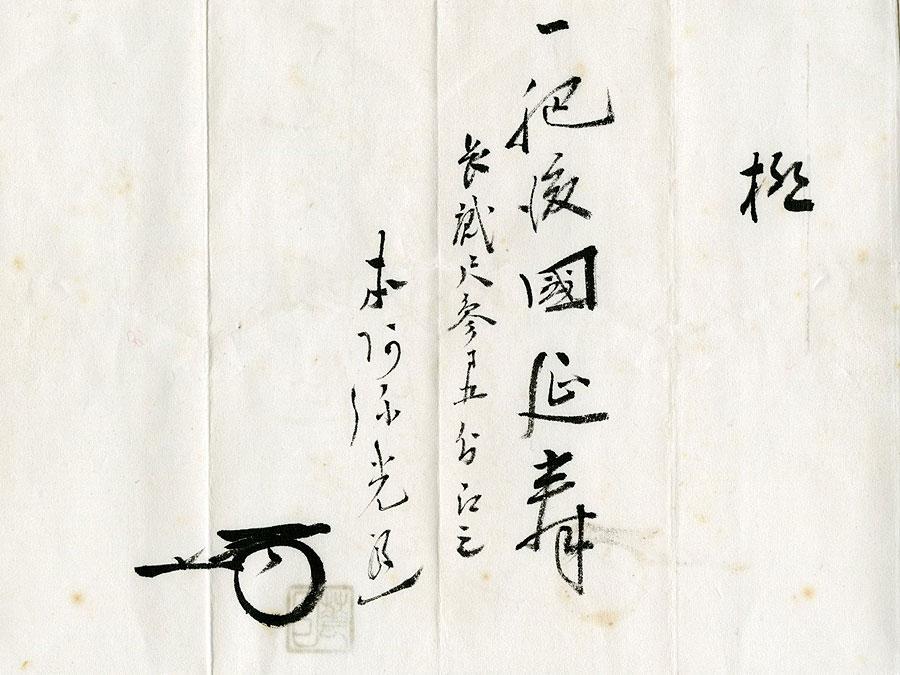 日本刀 延寿