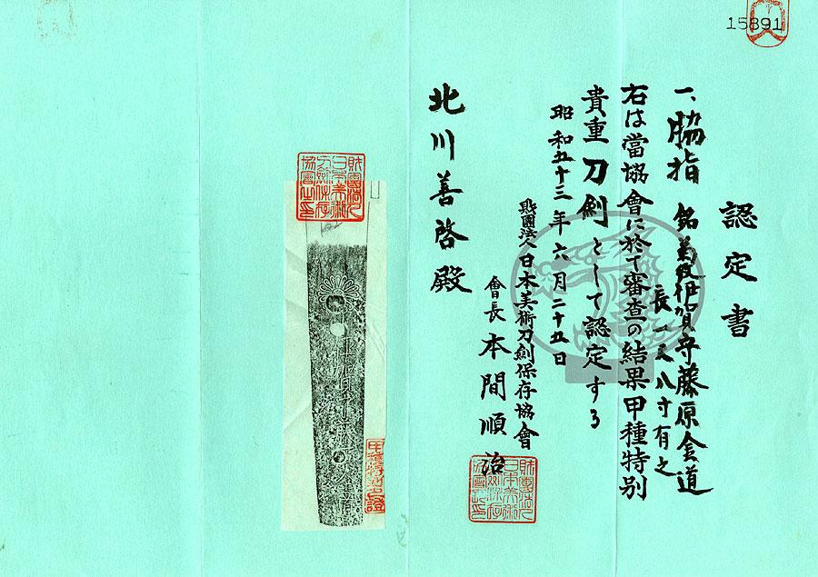 日本刀 菊紋伊賀守藤原金道(二代)(業物)