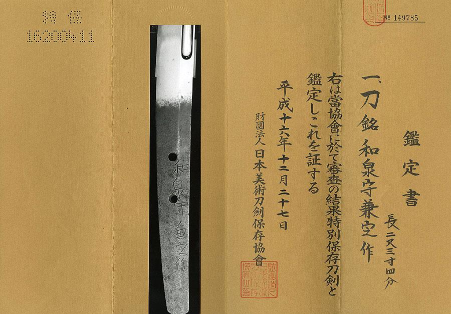 日本刀 和泉守兼定作(之定)