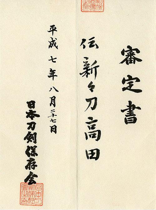 日本刀 新々刀高田