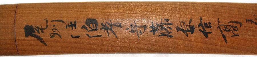 日本刀 伯耆守藤原信高(三代)