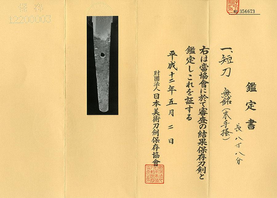 日本刀 末手掻