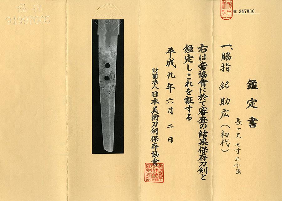 日本刀 助廣(そぼろ)