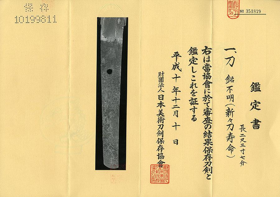 日本刀 伝新々刀寿命