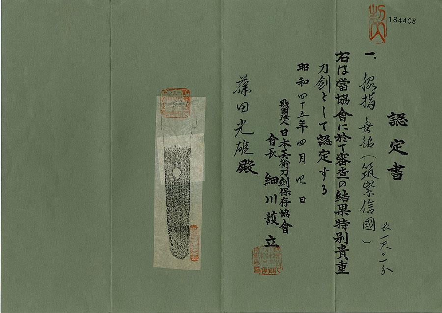 日本刀 伝筑紫信国(総金具花散柄鞘研出鮫拵)