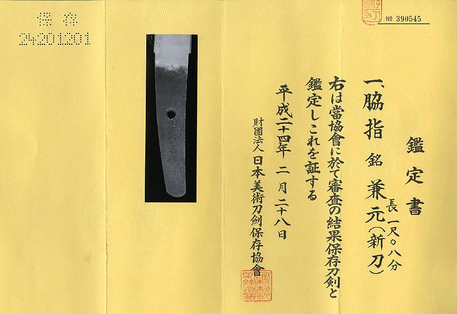 日本刀 兼元(最上大業物)(冠落造)