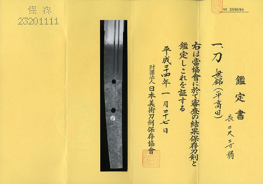 日本刀 衛府太刀拵(松平遠江守伝来摂州尼崎四万石伝来)