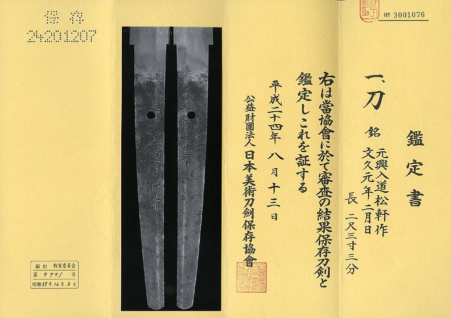日本刀 元興入道松軒作(会津藩工)