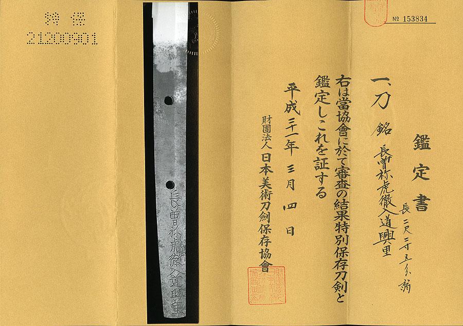 日本刀 長曽祢虎徹入道興里(跳ね虎入道い興里銘)(寛文三年頃)