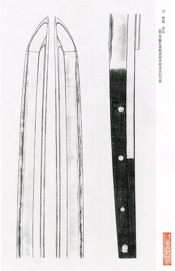 日本刀 青江(生駒家伝来)(重要刀剣)