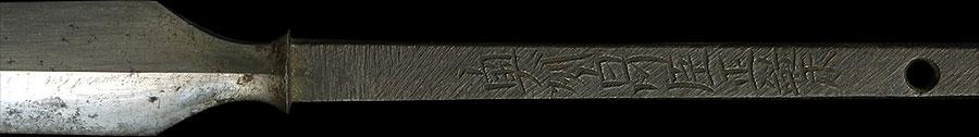 日本刀 奥州白川臣正繁(槍)