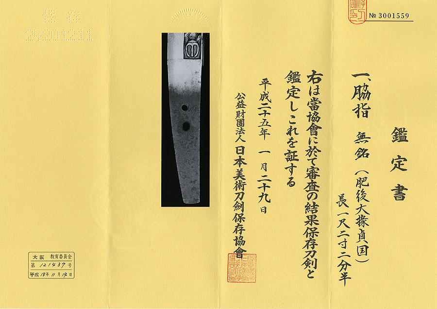 日本刀 伝肥後大掾貞国(重要美術品同等)