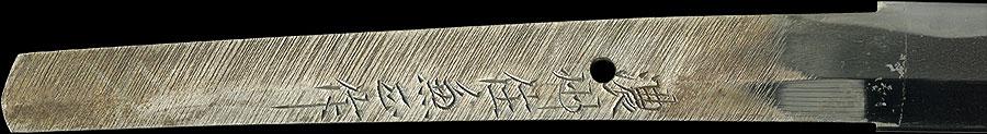 日本刀 濃州住兼正作(岐阜県重要無形文化財)