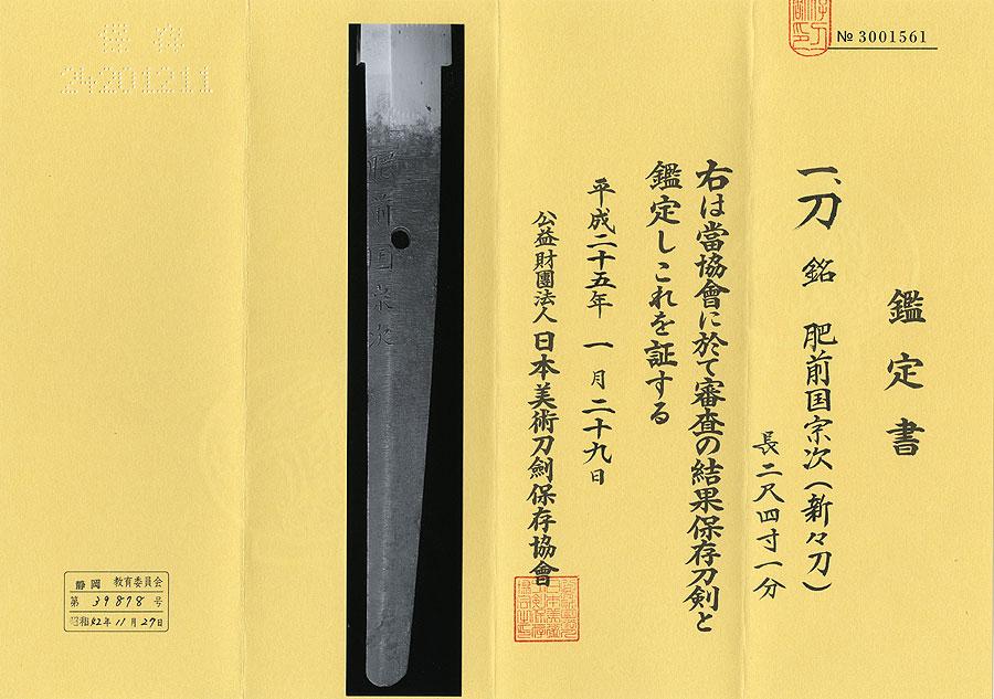 日本刀 肥前国宗次