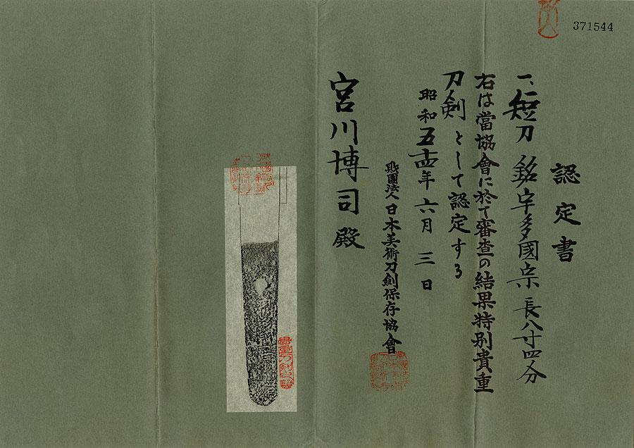 日本刀 宇多国宗