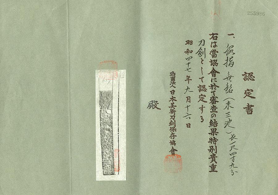 日本刀 三池(末)(三池典太光世後代)