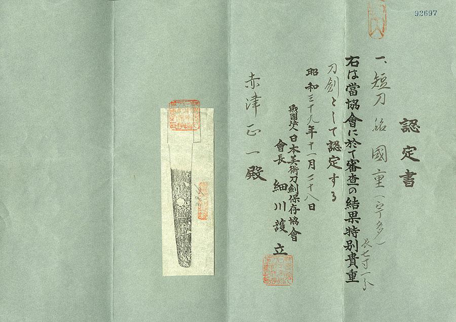 日本刀 国重(宇多)