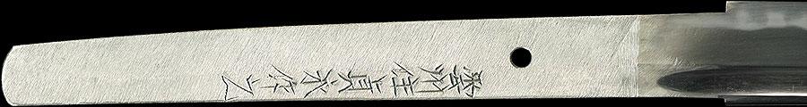 日本刀 雲州住貞永作(一文字写)(島根県重要無形文化財)