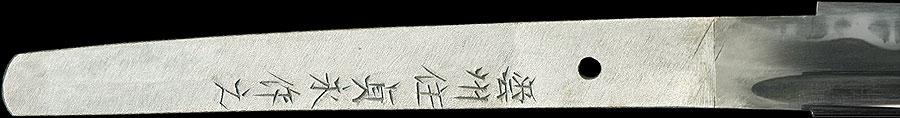 日本刀 雲州住貞永作之(島根県重無形文化財)