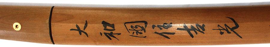 日本刀 吉光(太刀銘)(大和千手院)