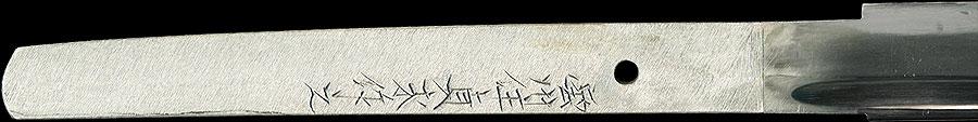 日本刀 雲州住貞永作之(島根県重要無形文化財)