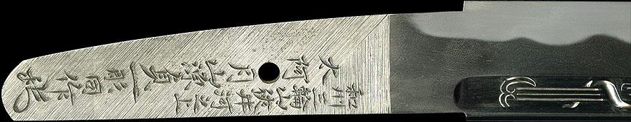 日本刀 和州三輪山狭井河之上 太阿月山源貞一彫同作(花押)(人間国宝)