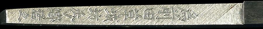 日本刀 水野正範作之 昭和五十四年二月四日