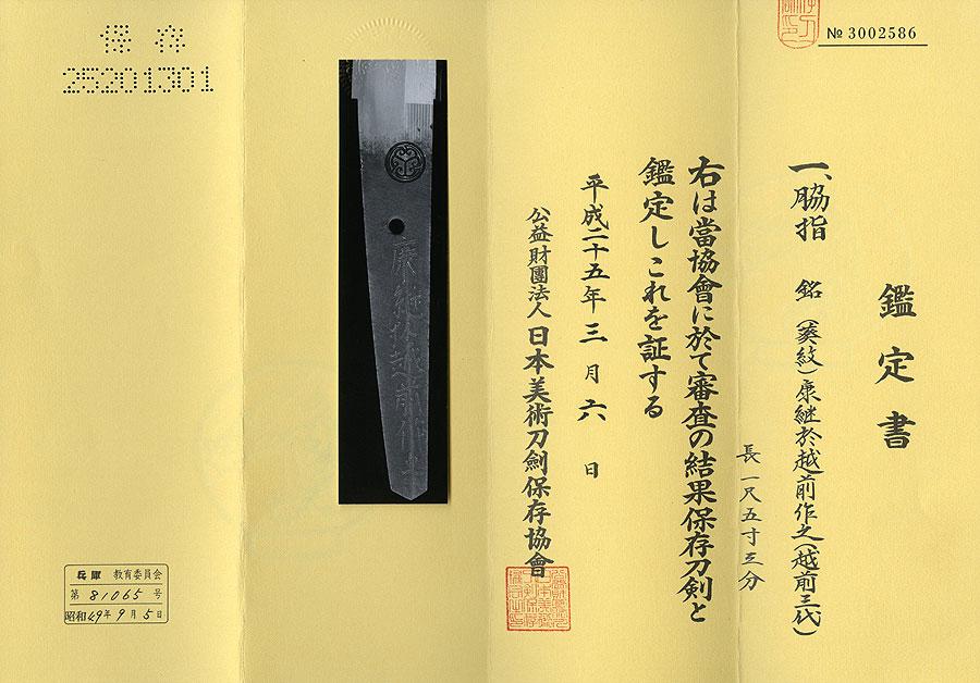 日本刀 葵紋康継於越前作之(初代康継三男)