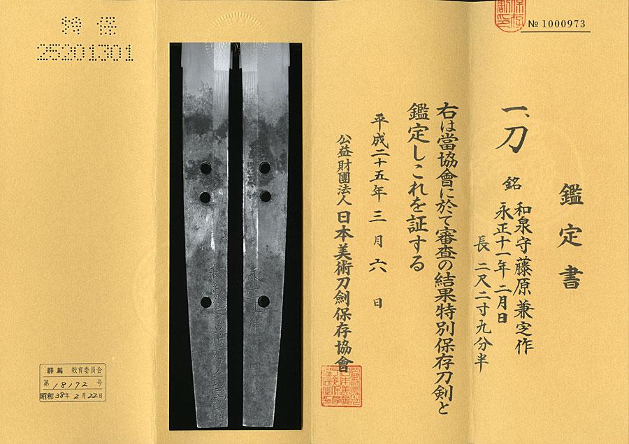日本刀 和泉守藤原兼定作(之定)(最上大業物)
