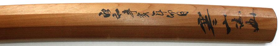 日本刀 (枝菊紋)近江守源久道嫡子源来久次(大阪城展示品)