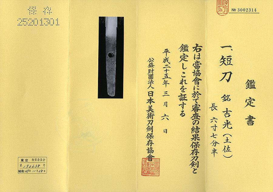 日本刀 吉光(土佐)