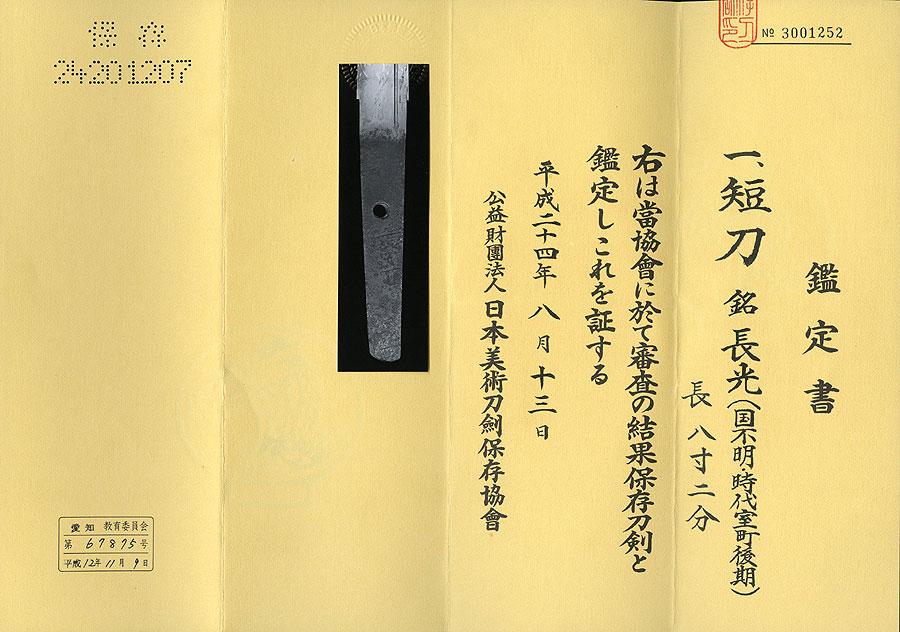 日本刀 長光(大和千手院)