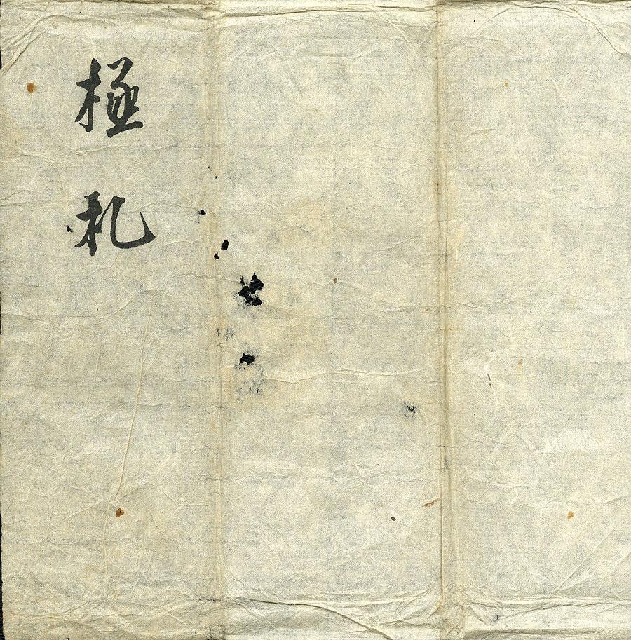 刀 森宗(越前千代鶴)