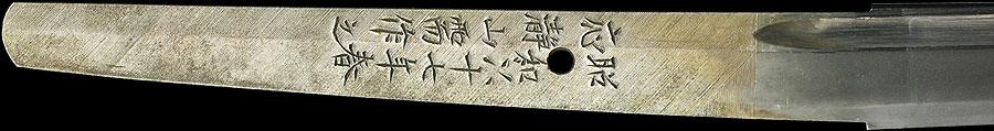 刀 清心子貞寿造之 昭和四十七年春応静山謹作