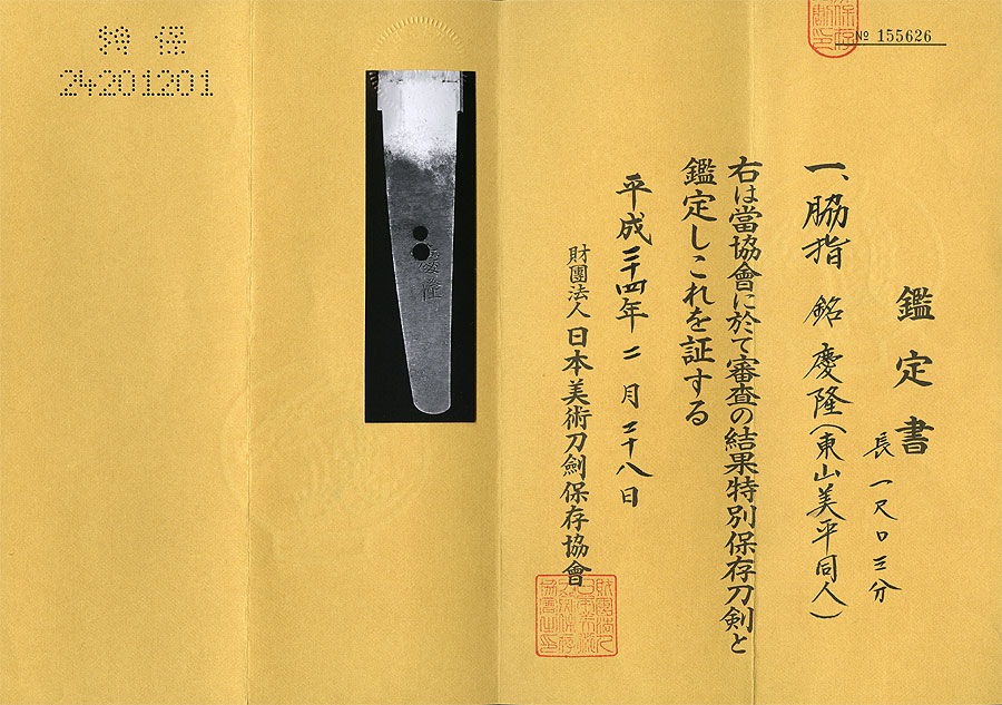 刀 慶隆(よしたか)(東山美平)