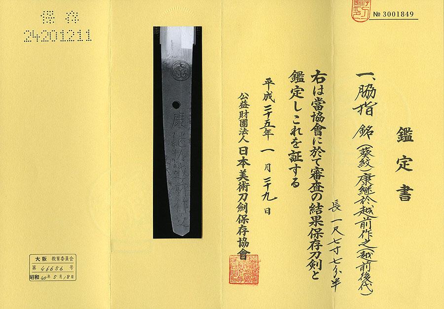 刀 菊紋 康継於越前作之(初代康継三男)