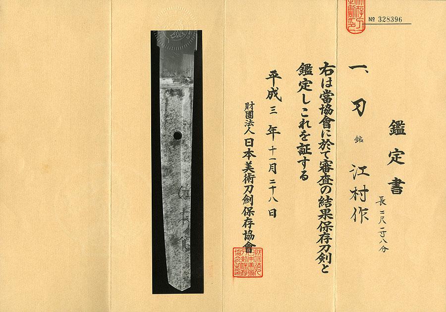 刀 江村作