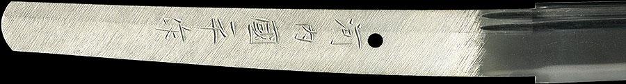 刀 河内国平作(正宗写)