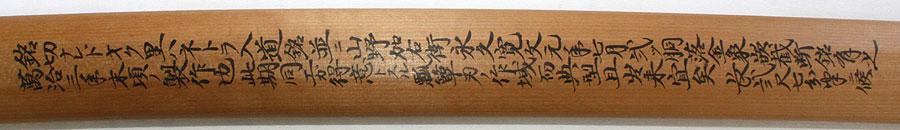 刀 長曽祢(興里虎鉄入道)(乕徹大鑑所載)