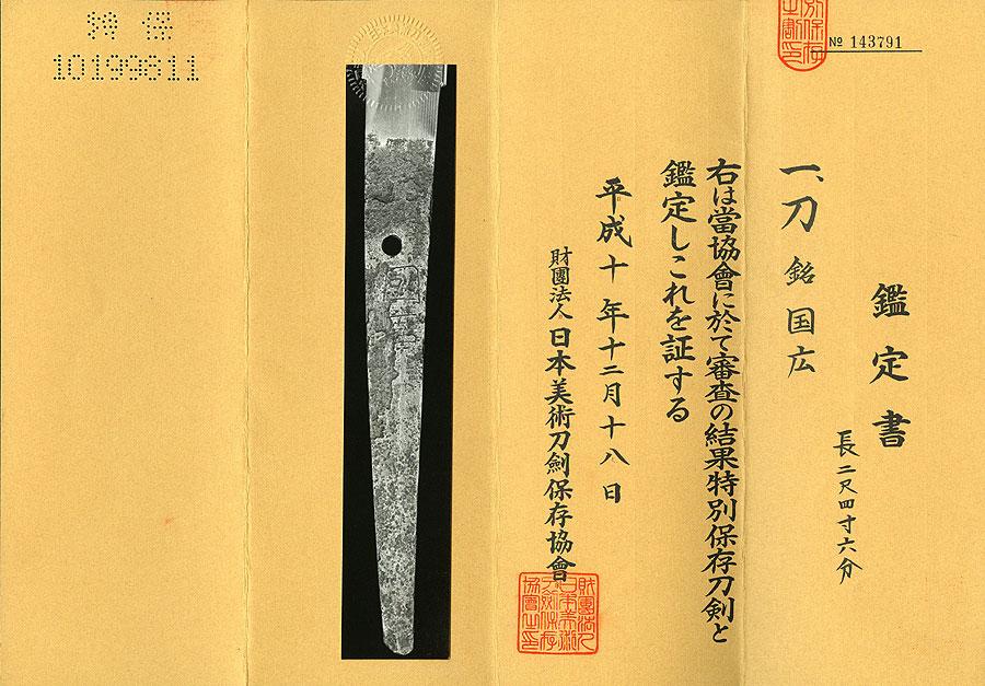刀 国廣(堀川国廣)(新刀の祖)