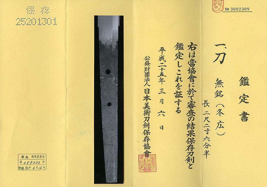 刀 伝冬廣(古刀)