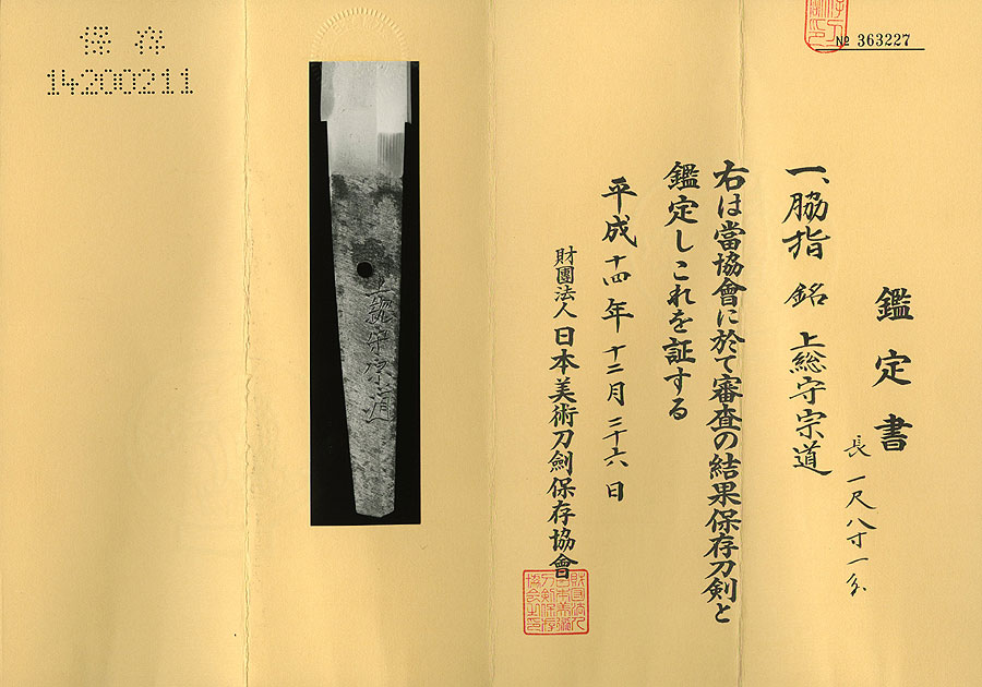 刀 上総守宗道(虎鉄写)