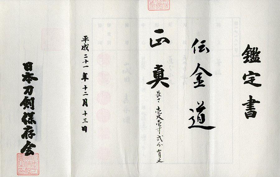 刀 伝伊賀守藤原金道(十代目)