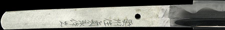刀 雲州住貞永作之(島根県重要無形文化財)