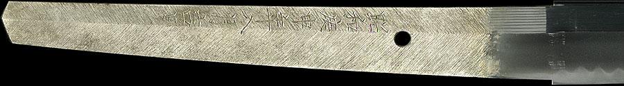 刀 二十七代兼元 昭和庚甲年八月吉日