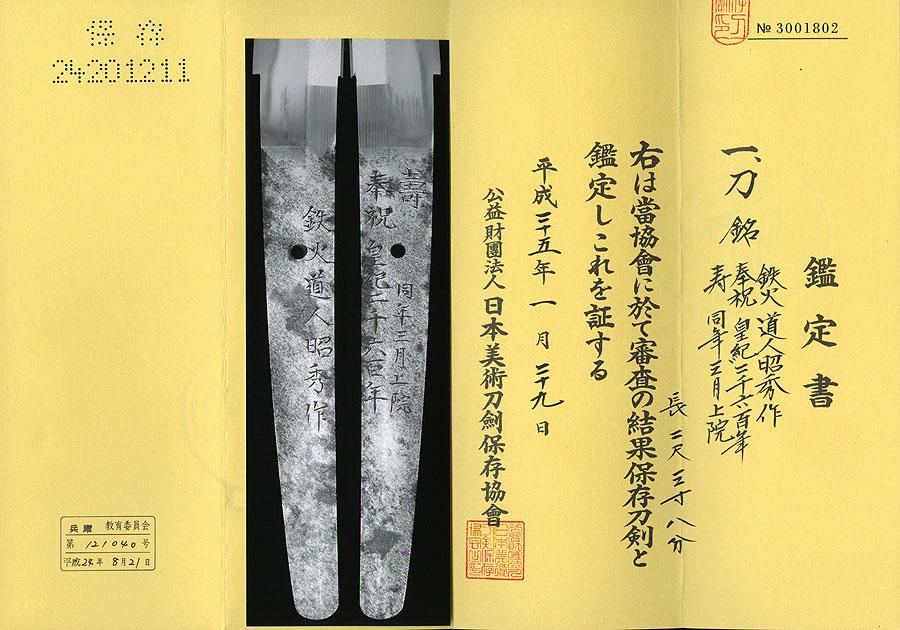 刀 鉄火道人昭秀作(栗原彦三郎)