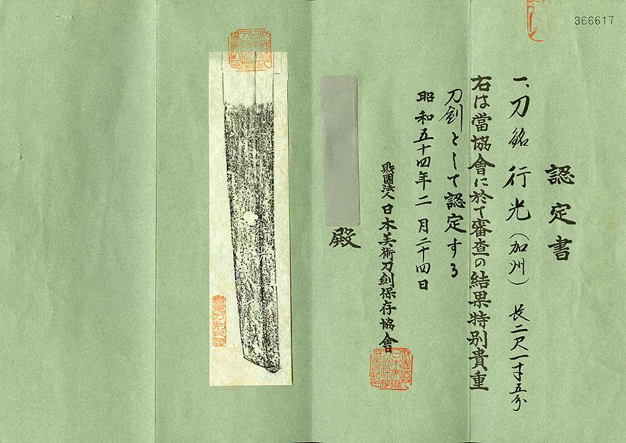 刀 行光(加賀)(業物)(古刀)