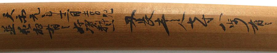 刀 加州金澤住高平作(初代兼若の孫)(加州新刀大鑑所載)