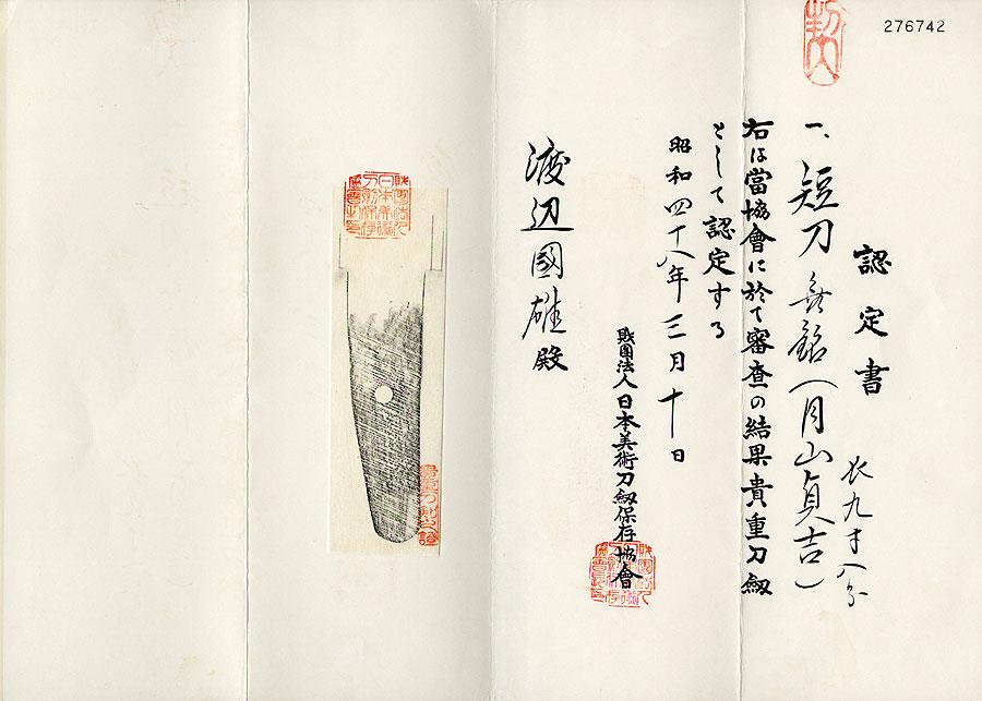 刀 伝月山貞吉(包丁正宗写)